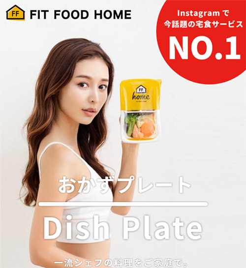 「FIT FOOD HOME」